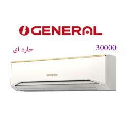 کولر گازی اجنرال 30000 مدل ASGA30FUTA
