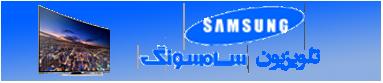 تلویزیون سامسونگ | ال ای دی Samsung